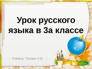 Урок русского языка в 3а классе Учитель: Теплых О.В.