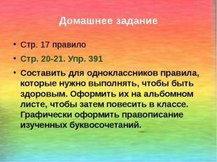 Домашнее задание Стр. 17 правило Стр. 20-21. Упр. 391 Составить для однокласс