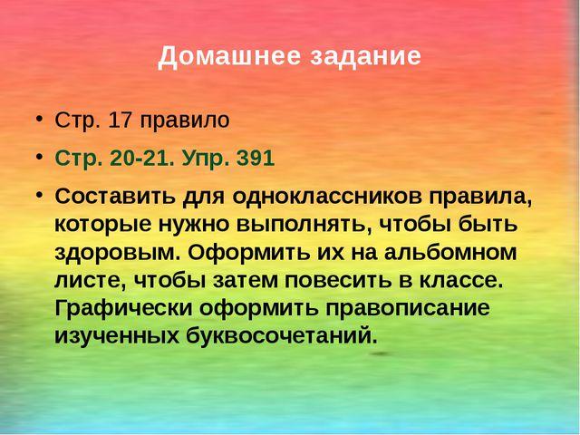 Домашнее задание Стр. 17 правило Стр. 20-21. Упр. 391 Составить для однокласс...
