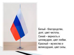 День Государственного флага Российской Федерации – один из официально устано