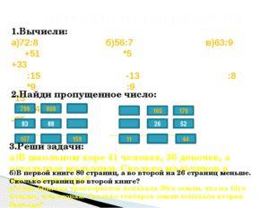 Математическая разминка 1.Вычисли: а)72:8 б)56:7 в)63:9 +51 *5 +33 :15 -13 :8