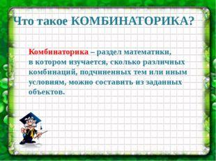учитель математики МБУ СОШ №70 г.Тольятти Баутдинова Алсу Махмутовна Что тако