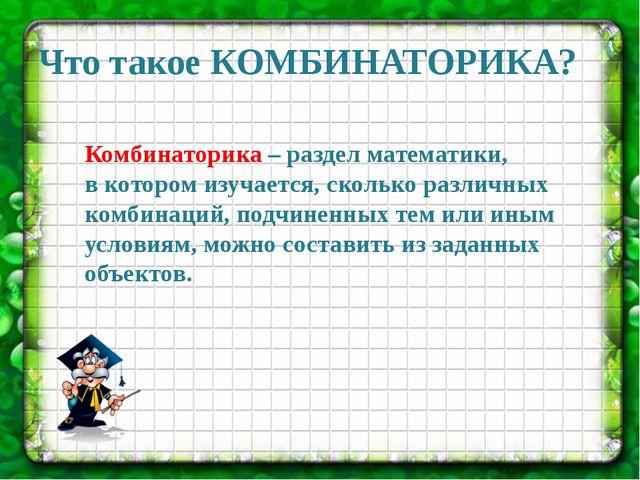 учитель математики МБУ СОШ №70 г.Тольятти Баутдинова Алсу Махмутовна Что тако...