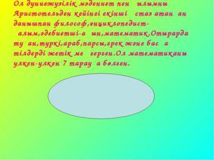 Ол дүниежүзілік мәдениет пен ғылымның Аристотельден кейінгі екінші ұстаз атан