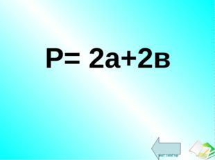 Р= 2а+2в Ашық сабақтар