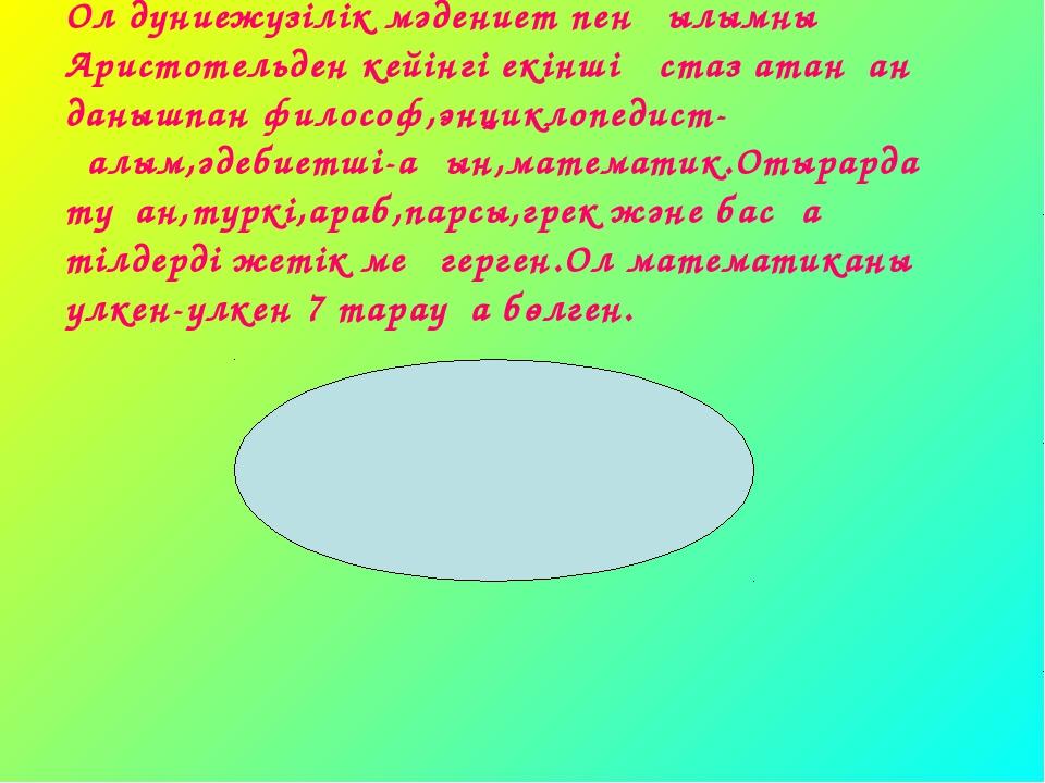 Ол дүниежүзілік мәдениет пен ғылымның Аристотельден кейінгі екінші ұстаз атан...