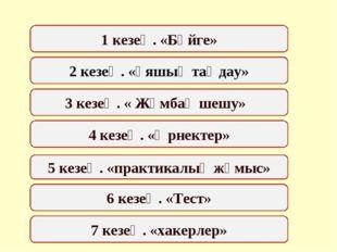 7 кезең. «хакерлер» 5 кезең. «практикалық жұмыс» 1 кезең. «Бәйге» 3 кезең. «