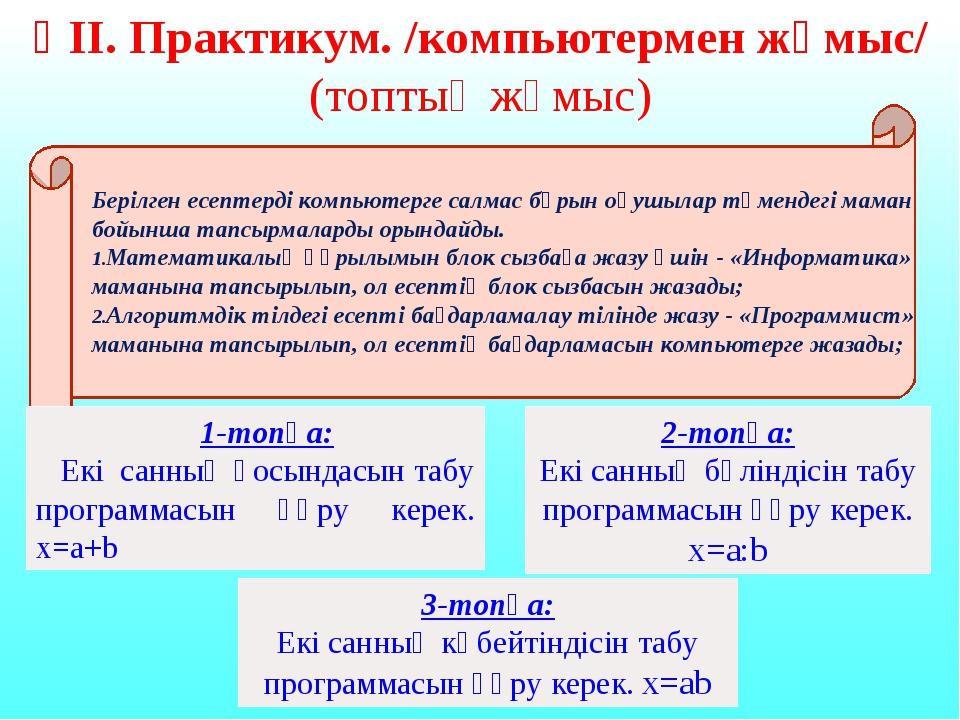 ҮІІ. Практикум. /компьютермен жұмыс/ (топтық жұмыс) Берілген есептерді компью...