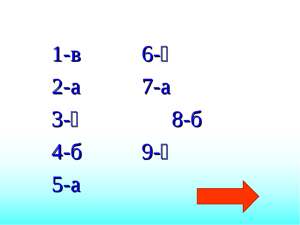 1-в6-ә 2-а7-а 3-ә8-б 4-б9-ә 5-а