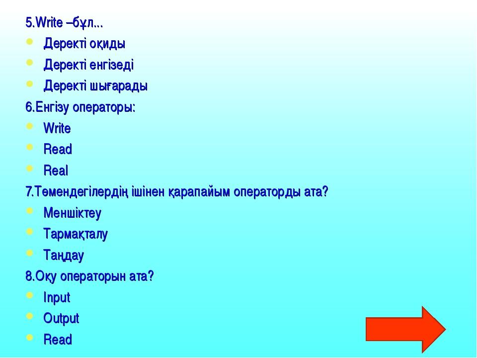 5.Write –бұл... Деректі оқиды Деректі енгізеді Деректі шығарады 6.Енгізу опер...