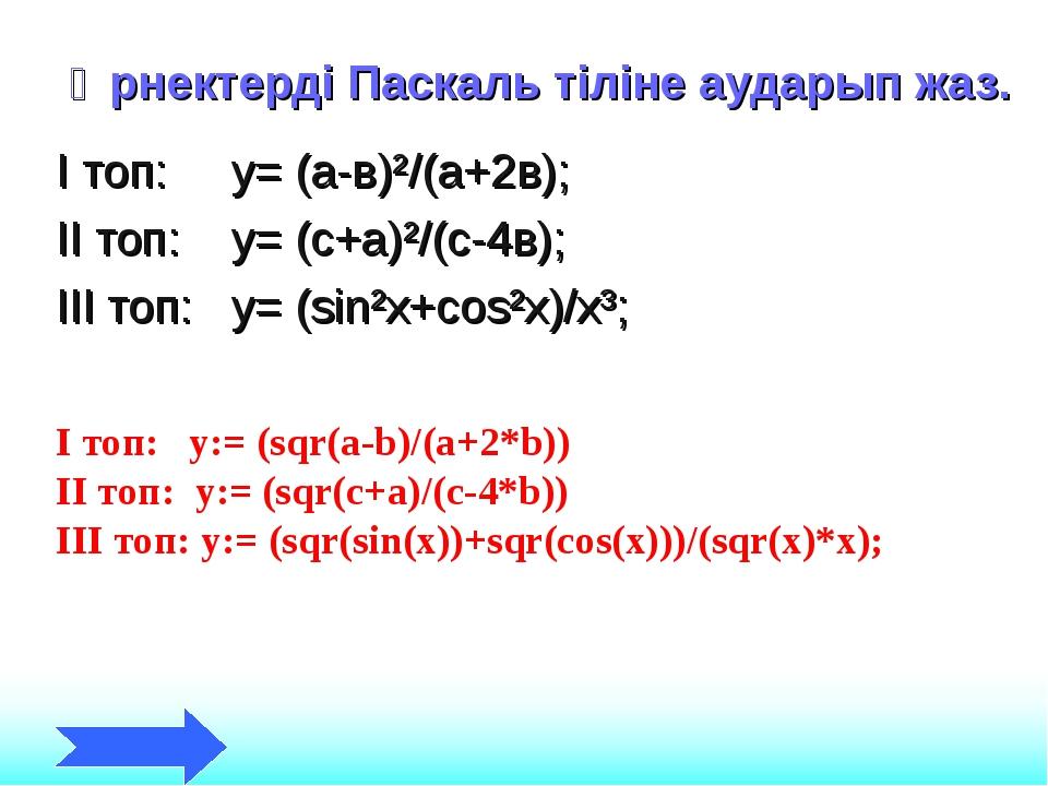 Өрнектерді Паскаль тіліне аударып жаз. І топ: y= (а-в)²/(а+2в); ІІ топ: y= (с...