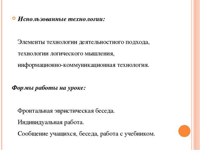 Использованные технологии:  Использованные технологии:  Элементы технологии...