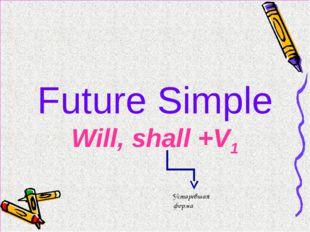 Future Simple Will, shall +V1 Устаревшая форма