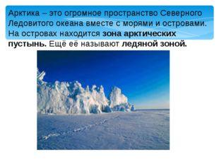 Арктика – это огромное пространство Северного Ледовитого океана вместе с моря