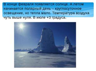 В конце февраля появляется солнце. А летом начинается полярный день – круглос