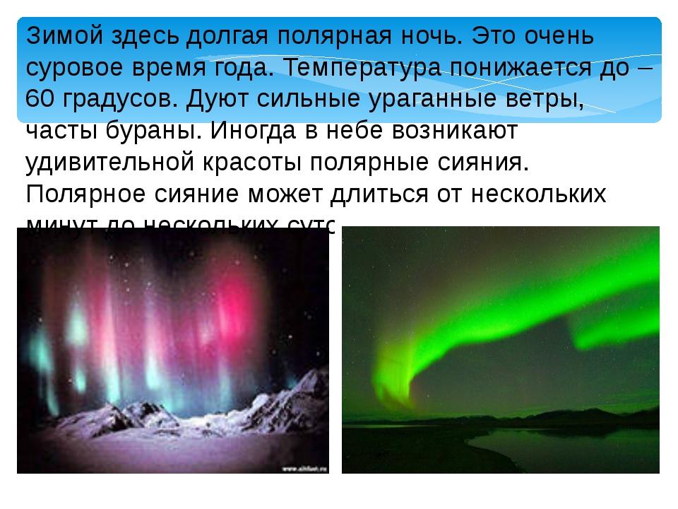 Зимой здесь долгая полярная ночь. Это очень суровое время года. Температура п...