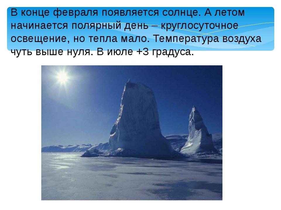 В конце февраля появляется солнце. А летом начинается полярный день – круглос...