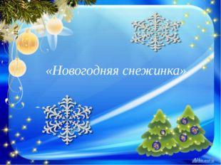 «Новогодняя снежинка»