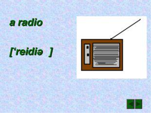 a radio ['reidiәυ]