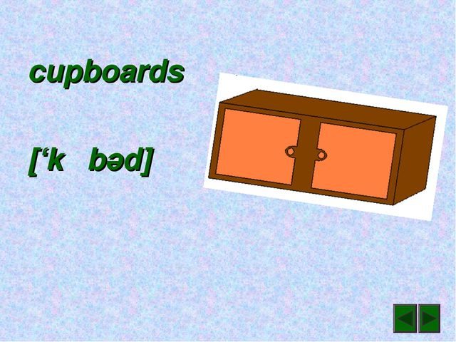 cupboards ['kΛbәd]