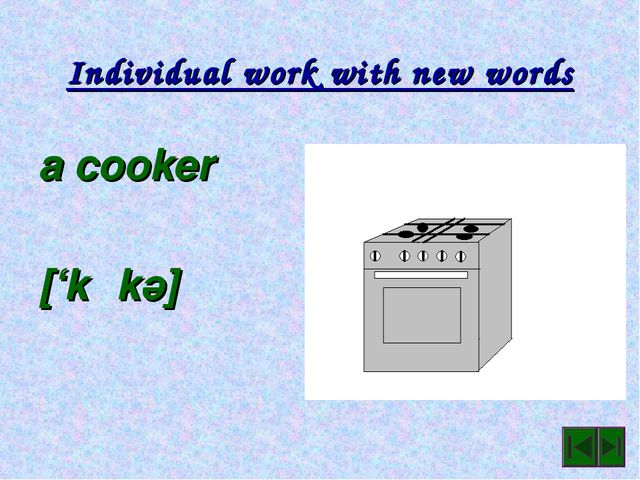 Individual work with new words a cooker ['kυkә]