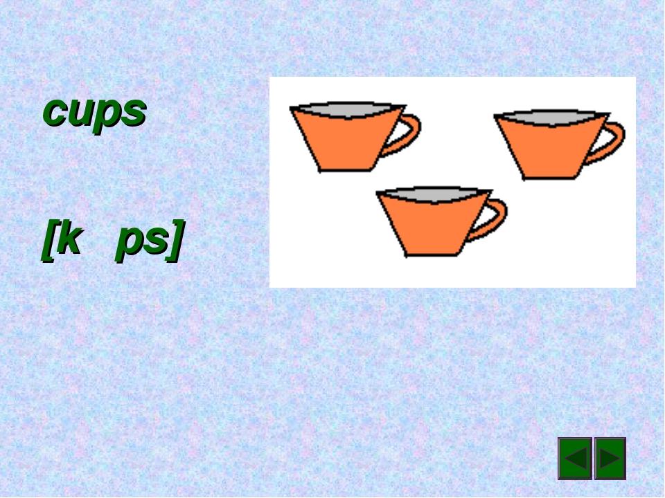cups [kΛps]