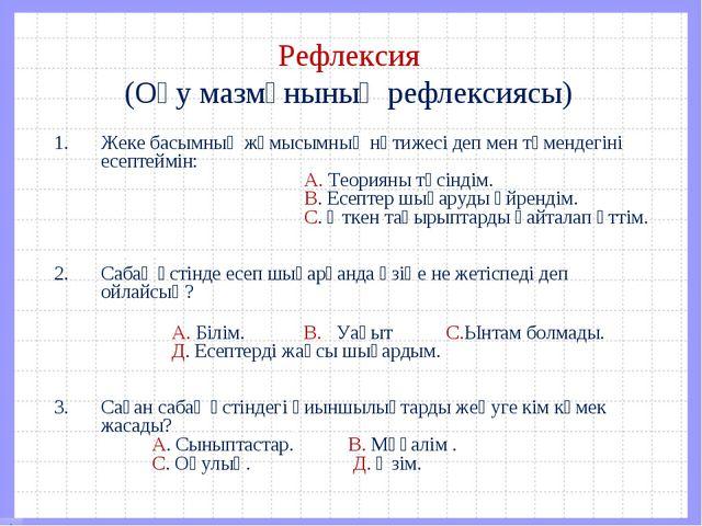 Рефлексия (Оқу мазмұнының рефлексиясы) Жеке басымның жұмысымның нәтижесі деп...