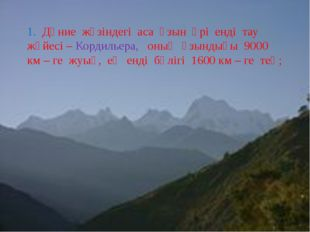 1. Дүние жүзіндегі аса ұзын әрі енді тау жүйесі – Кордильера, оның ұзындығы