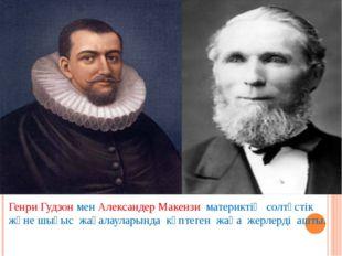 Генри Гудзон мен Александер Макензи материктің солтүстік және шығыс жағалаул