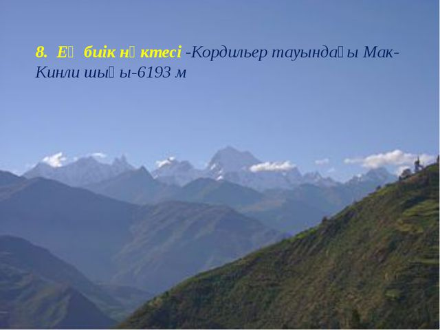 8. Ең биік нүктесі -Кордильер тауындағы Мак-Кинли шыңы-6193 м