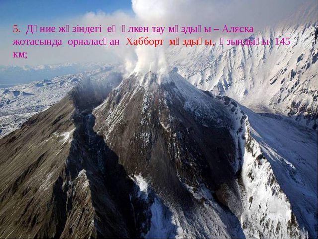 5. Дүние жүзіндегі ең үлкен тау мұздығы – Аляска жотасында орналасқан Хаббор...