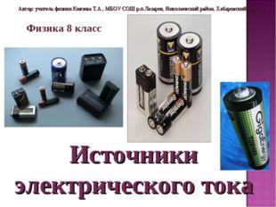 Источники электрического тока Автор: учитель физики Князева Т.А., МБОУ СОШ р.