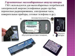 Герметичные малогабаритные аккумуляторы  ГМА используются для ма