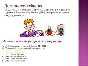 Использованные ресурсы и литература: А.В.Пёрышкин. Физика 8. Дрофа, М., 2011