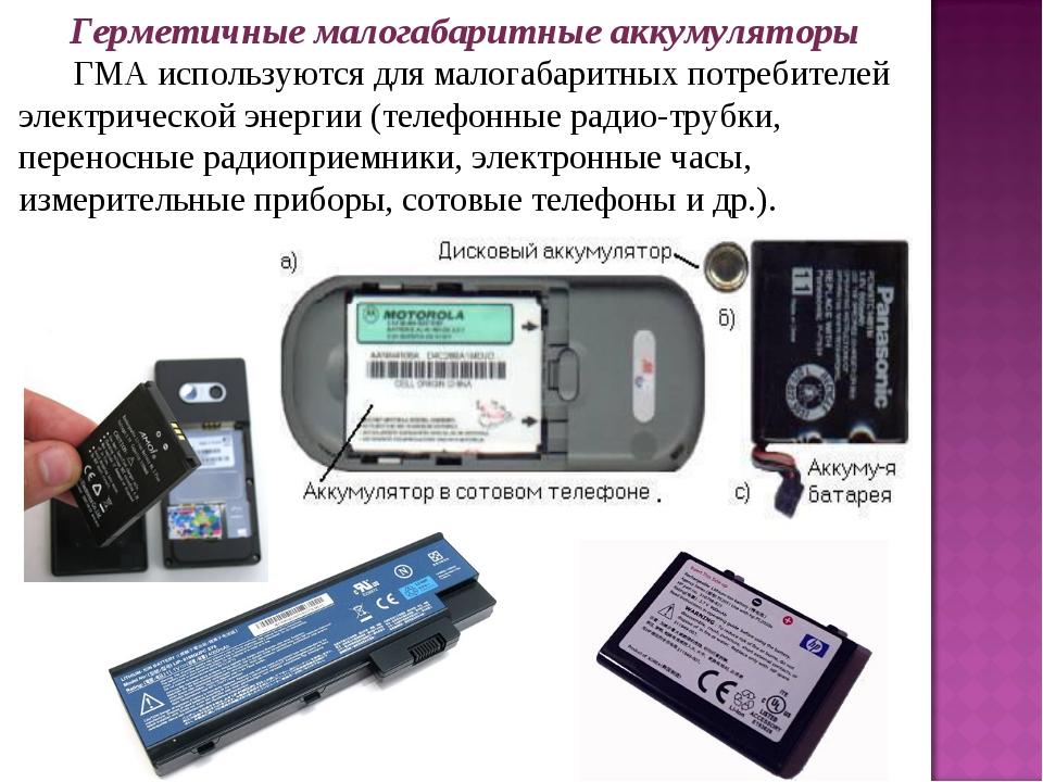 Герметичные малогабаритные аккумуляторы  ГМА используются для ма...