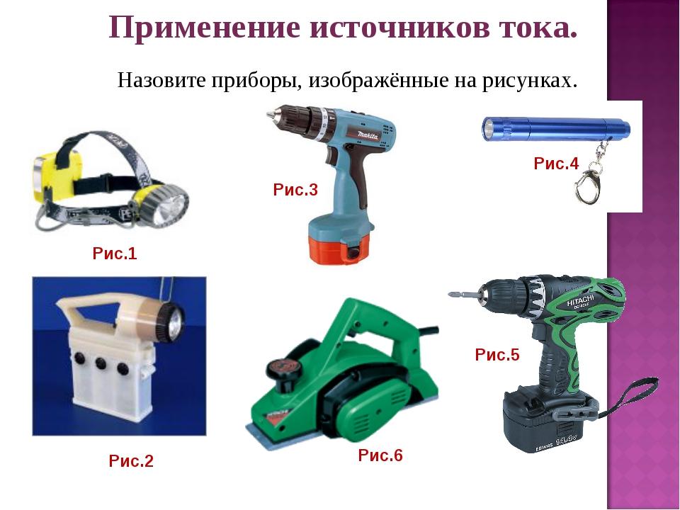 Применение источников тока. Назовите приборы, изображённые на рисунках. Рис.1...