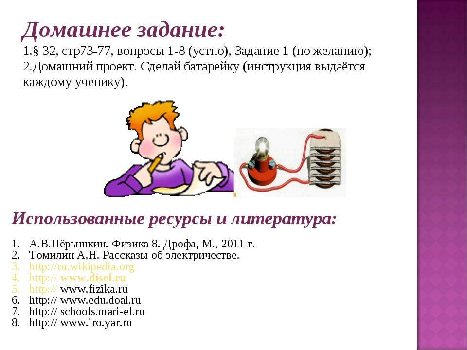 Использованные ресурсы и литература: А.В.Пёрышкин. Физика 8. Дрофа, М., 2011...