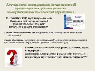 С 1 сентября 2011 года вступил в силу Федеральный государственный образовател