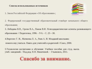 Список использованных источников 1. Закон Российской Федерации «Об образовани