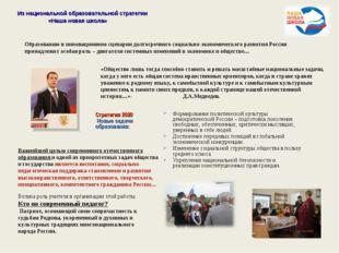 Из национальной образовательной стратегии «Наша новая школа» Образованию в