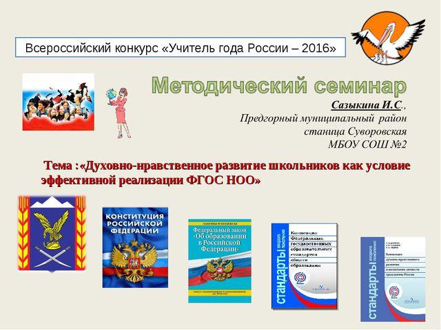 Всероссийский конкурс «Учитель года России – 2016» Тема :«Духовно-нравственно...