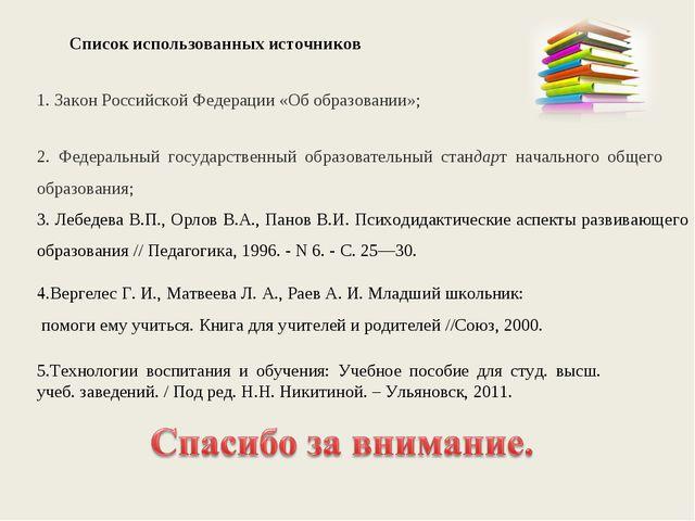 Список использованных источников 1. Закон Российской Федерации «Об образовани...