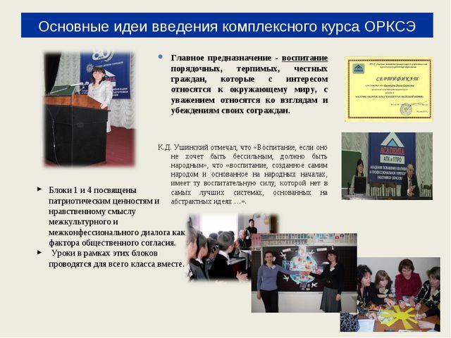 Основные идеи введения комплексного курса ОРКСЭ Главное предназначение - восп...