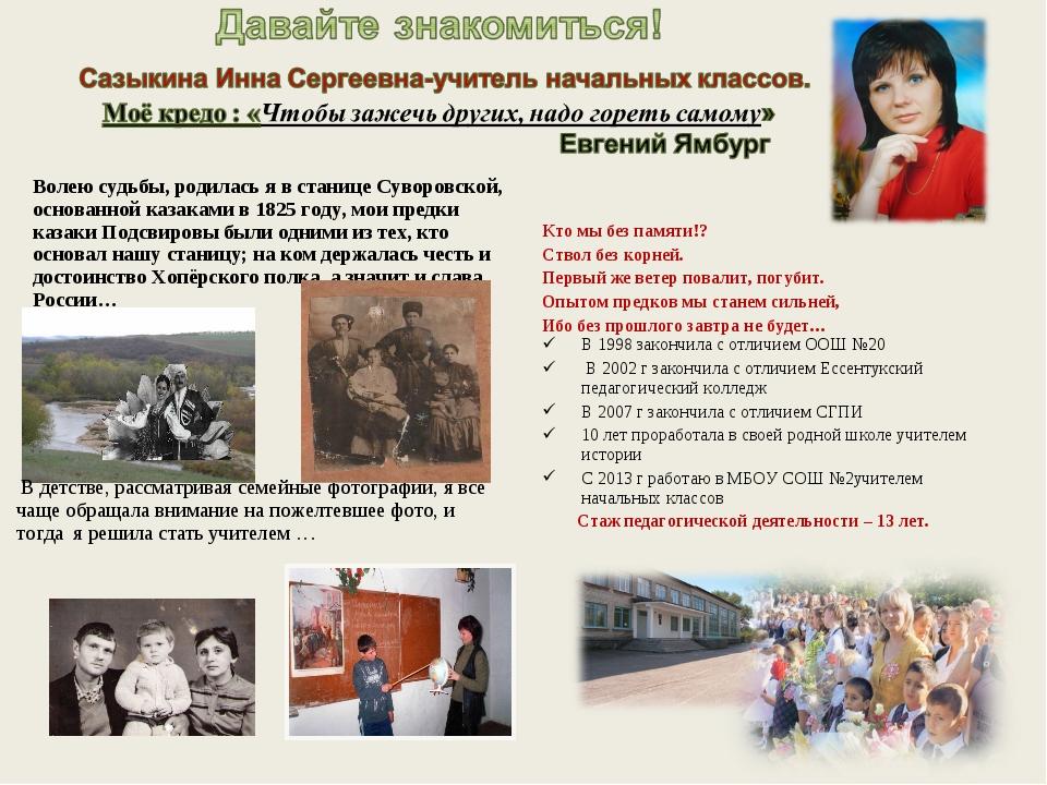 Волею судьбы, родилась я в станице Суворовской, основанной казаками в 1825 го...