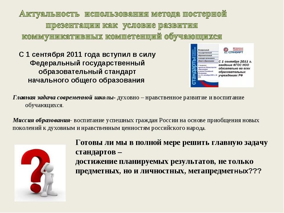 С 1 сентября 2011 года вступил в силу Федеральный государственный образовател...
