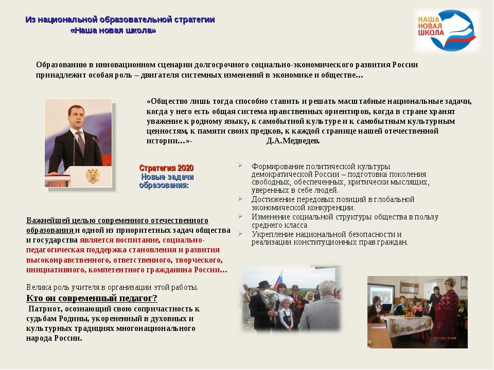 Из национальной образовательной стратегии «Наша новая школа» Образованию в...