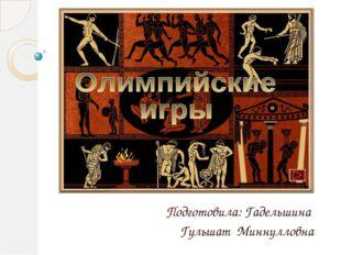 Подготовила: Гадельшина Гульшат Миннулловна
