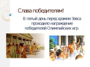 Слава победителям! В пятый день перед храмом Зевса проходило награждение побе