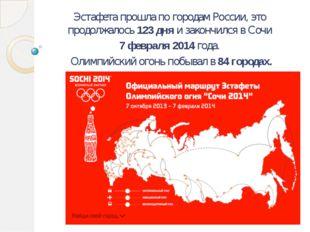 Эстафета прошла по городам России, это продолжалось123 дняи закончился в Со