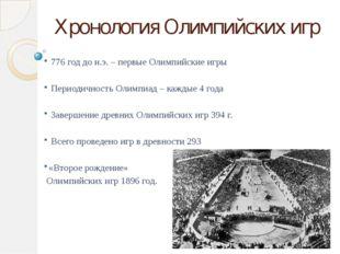 Хронология Олимпийских игр 776 год до н.э. – первые Олимпийские игры Периодич